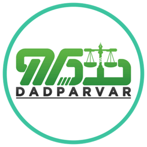 Dadparvar (International Development of Arbitration and Law Firm)